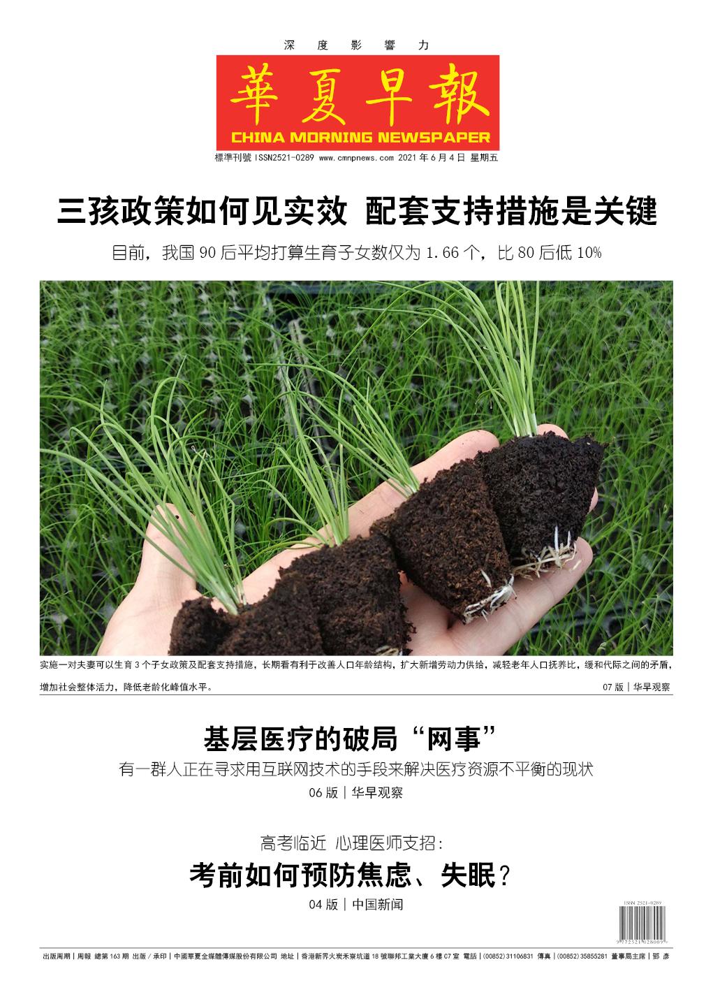 华夏早报印刷版第163期