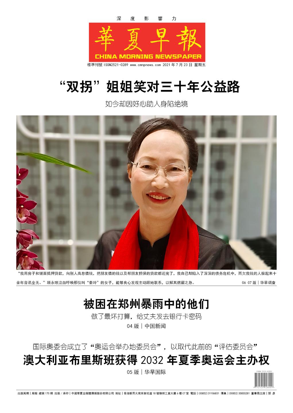 华夏早报印刷版第170期